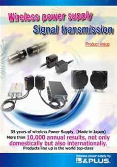 Remote sensor system lineup catalog